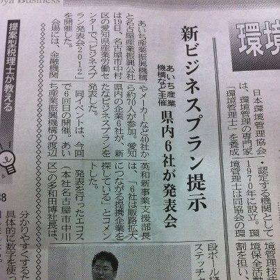 エコステッチャー新聞