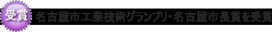 名古屋市工業技術グランプリ